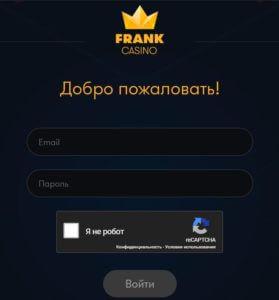 Вход в казино Франк